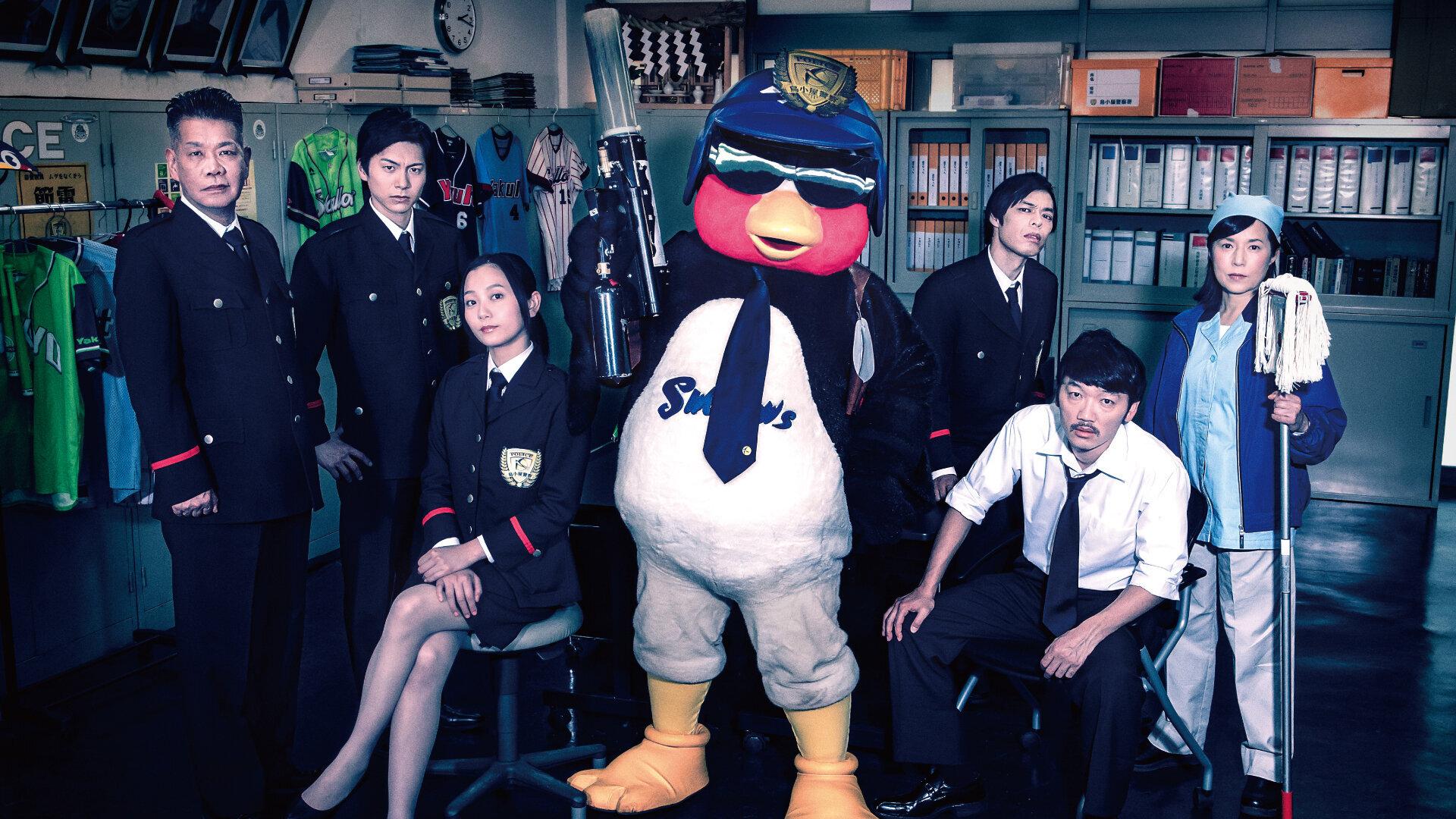 「つばめ刑事」のキャストが発表。トリプルスリー男・山田哲人やドアラなど野球ファン垂涎の内容に