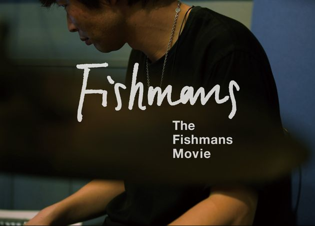 (C)fishmansmovie2019