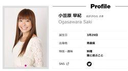 声優の小笠原早紀さん、舌がん公表。治療で休業へ(声明全文)