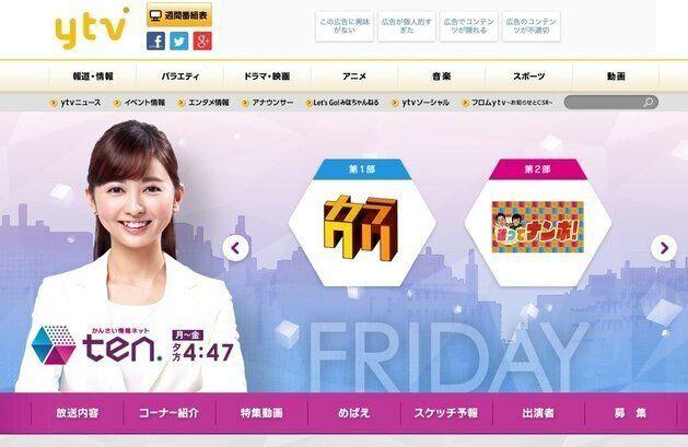 読売テレビ(大阪市)のニュース番組「かんさい情報ネット.ten」公式サイト