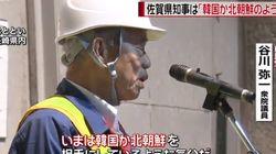 """일본 국회의원이 현지사에게 """"한국이나 북한 같다""""고 말한"""