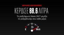 Μεγάλος διαγωνισμός News 24/7 στους 88,6: Κέρδισε 88,6 λίτρα καύσιμα κάθε μέρα - Οι τυχεροί ακροατές της