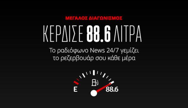 Μεγάλος διαγωνισμός News 24/7 στους 88,6: Κέρδισε 88,6 λίτρα καύσιμα κάθε μέρα - Οι τυχεροί ακροατές...