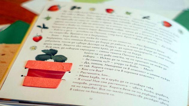 Βουλγάρα συγγραφέας δημιούργησε το πιο διδακτικό παιδικό βιβλίο (που σχεδόν