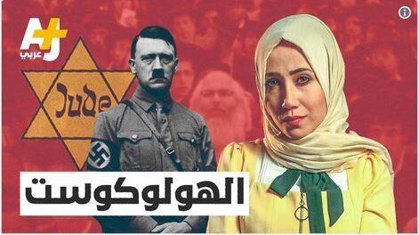 Το Al Jazeera αποσύρει αντισημιτικό βίντεο για το