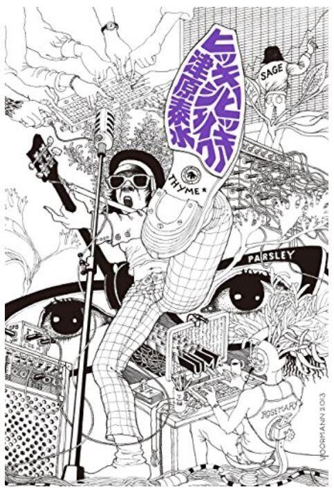 幻冬舎から以前発売されたヒッキーヒッキーシェイク単行本。表紙はビートルズの「リボルバー」でジャケットデザインを手がけたクラウス・フォアマン氏の装画だった。