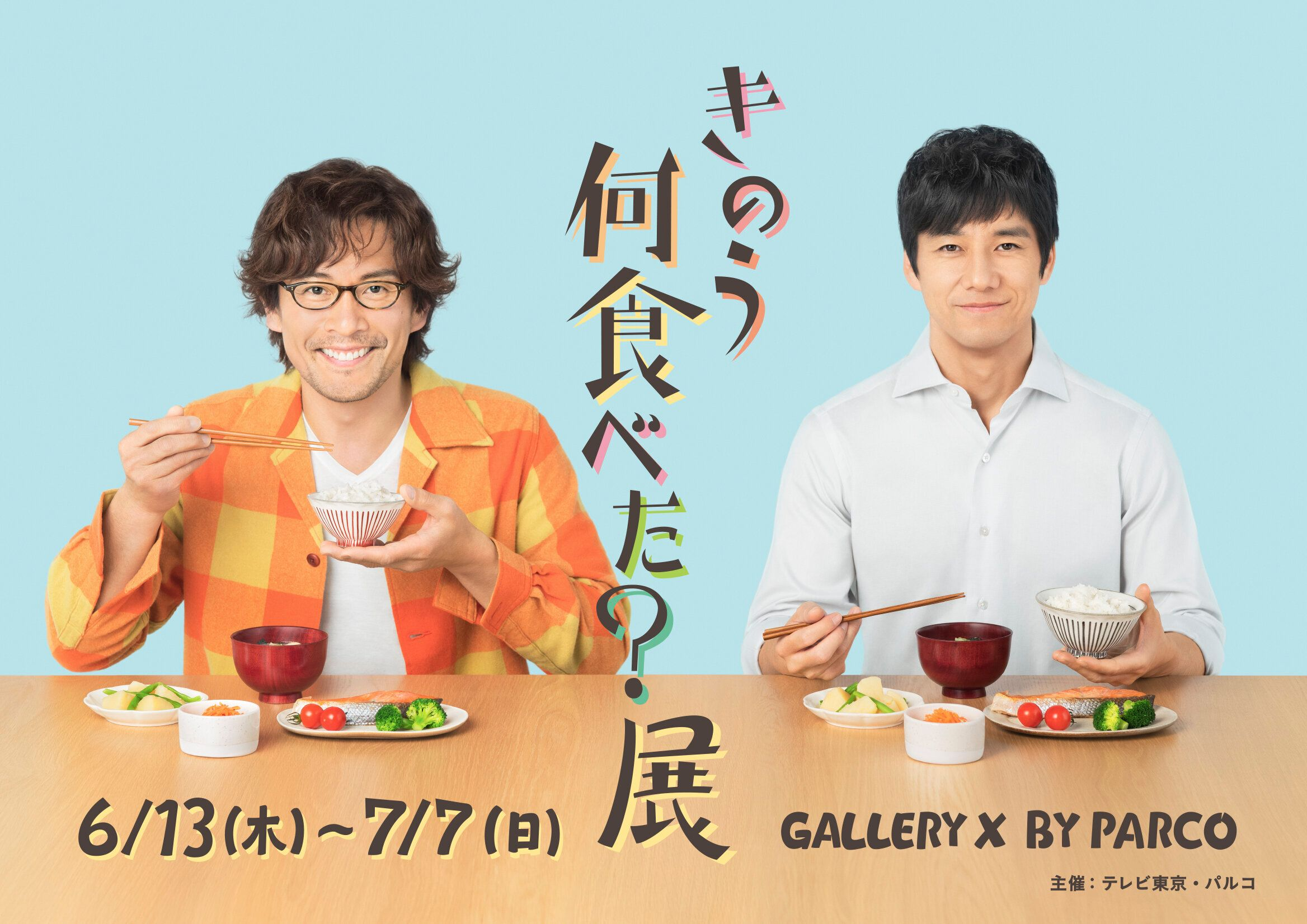 「きのう何食べた?」が展覧会に 男性カップルの食卓をほのぼのと描く人気ドラマの世界を再現