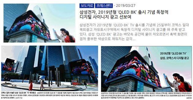 삼성 신제품 광고판 설치 관련 보도자료와 지면 게재한 언론들(오른쪽동아일보,