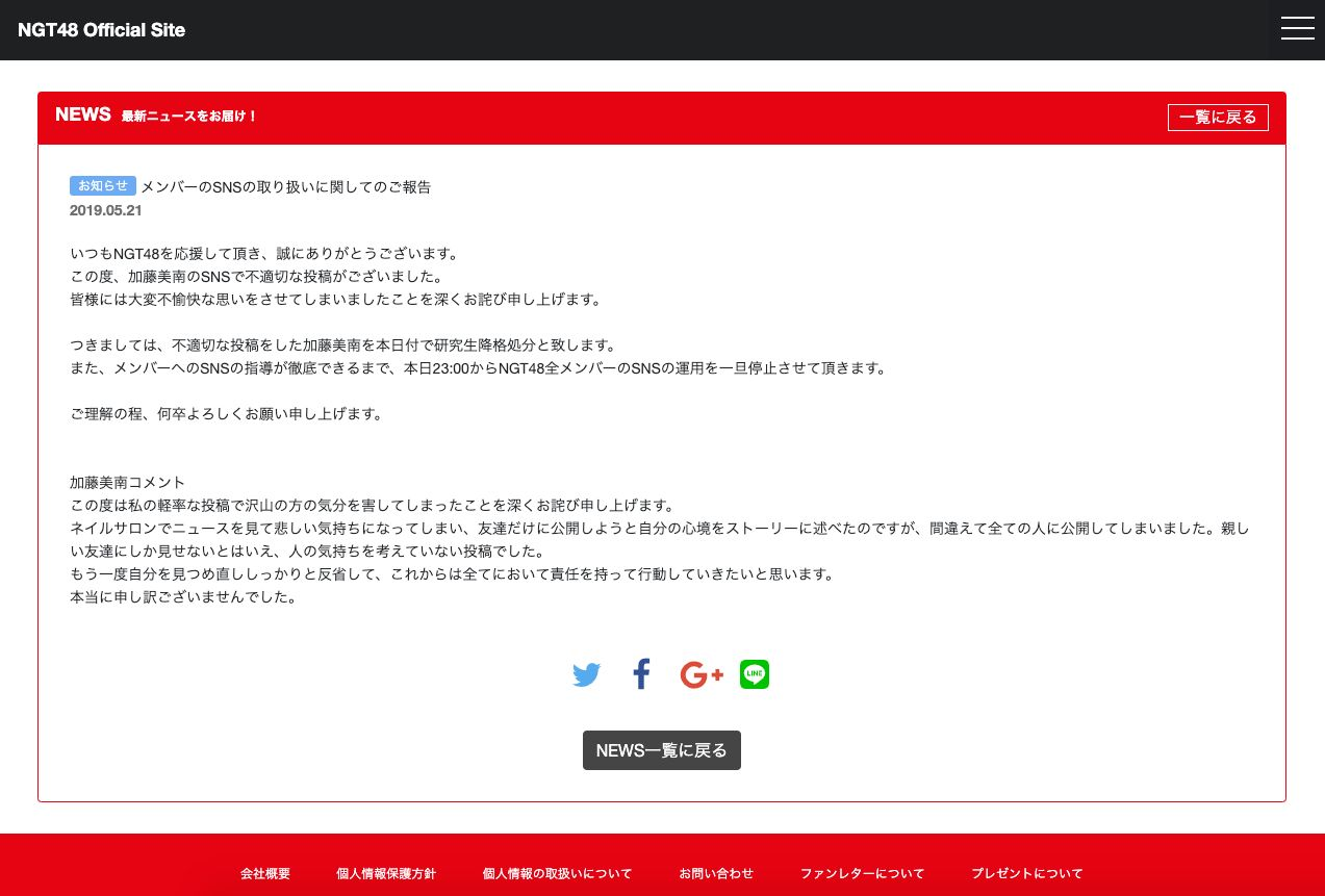 "NGT48加藤美南の""不適切投稿""を受け「メンバー全員のSNS運用を停止」運営が報告"