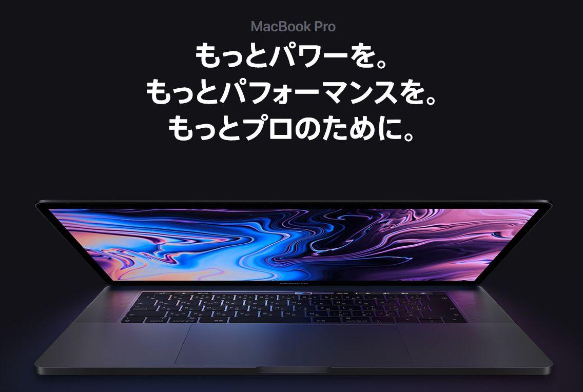MacBook Pro新モデル発表。8コア Core