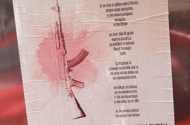 Αυτή είναι η αφίσα με Καλάσνικοφ στο εκλογικό περίπτερο του Κώστα