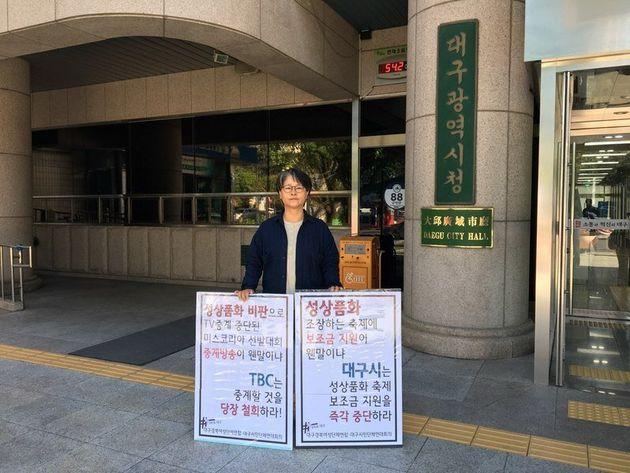 강혜숙 대구경북여성단체연합 대표가 대구시청 앞에서 1인 시위를 하고
