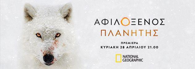 «Αφιλόξενος Πλανήτης»: Η νέα σειρά - ντοκιμαντέρ του National