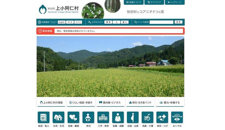 上小阿仁村公式HPのトップページ