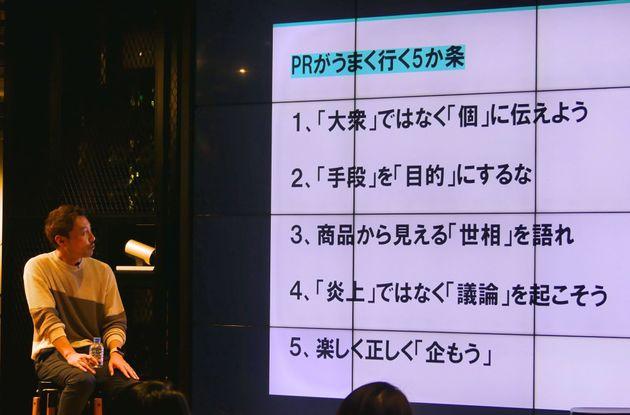 PRが上手くいくための5か条を解説する本田哲也さん