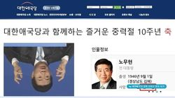 노무현 서거 10주기, 대한애국당 홈페이지에 올라온 사진