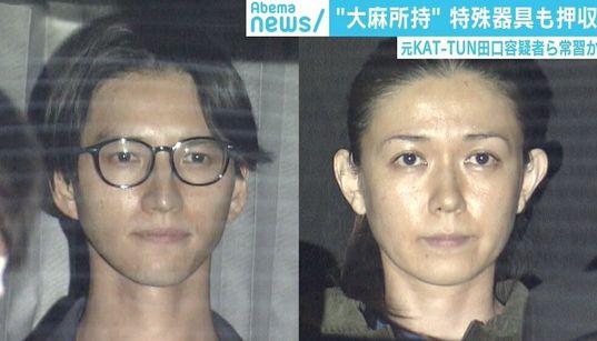 """元KAT-TUN田口容疑者逮捕劇は""""市中引き回し""""?"""