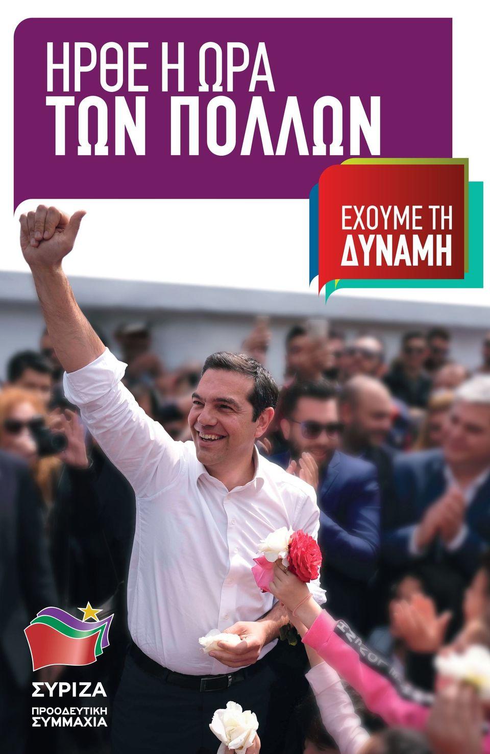 ΣΥΡΙΖΑ ΠΡΟΟΔΕΥΤΙΚΗ ΣΥΜΜΑΧΙΑ: βασική αφίσα