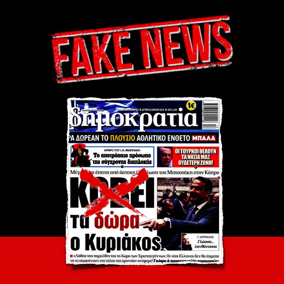 Post-απάντηση της Νέας Δημοκρατίας στο Facebook, για το παραπάνω βίντεο του ΣΥΡΙΖΑ. Οι καταγγελίες για...