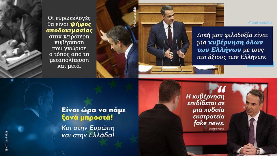 Ενδεικτικές εικόνες από αναρτήσεις της Νέας Δημοκρατίας στο Twitter. Τα κείμενα είναι με τέτοιο τρόπο...
