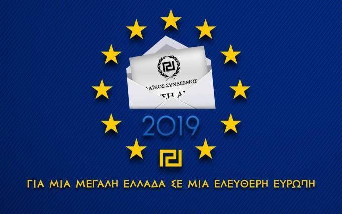 Αφισέτα του κόμματος για τις Ευρωεκλογές του