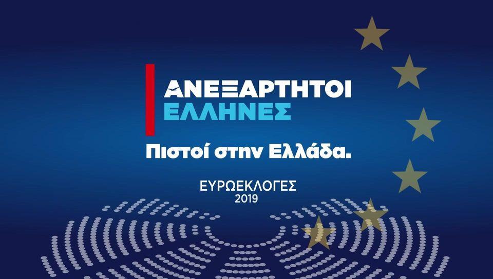 Ευρωεκλογές 2019: Μια κριτική ματιά στις καμπάνιες των
