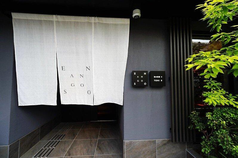 真心推薦這次京都所住宿的京都 ENSO ANGO富小路通II (ENSO ANGO TOMI II) 去年10月開幕,結合了京都的傳統町屋風格與簡約的現代設計, 打造出自己相當喜歡設計旅宿風格。