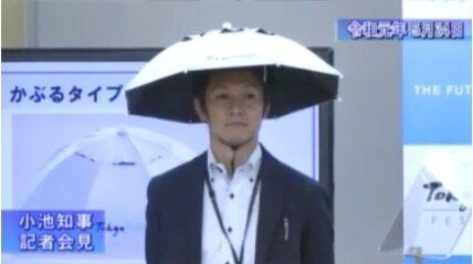 小池都知事が会見で発表した「かぶるタイプの傘」。