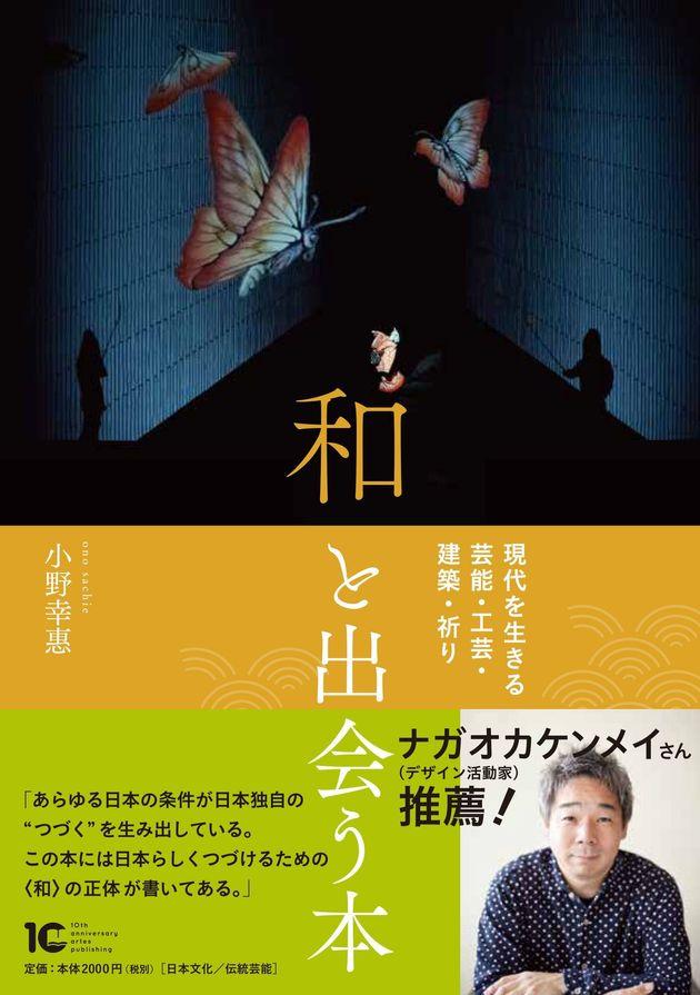 小野幸惠『和と出会う本』(アルテスパブリッシング)