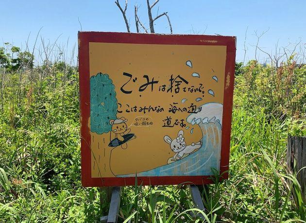 海に続く小道にあったサイン。これ、基本。