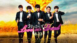 劇場版『おっさんずラブ』特報映像&ビジュアル解禁。田中圭と志尊淳の手と手が触れ合う場面も…