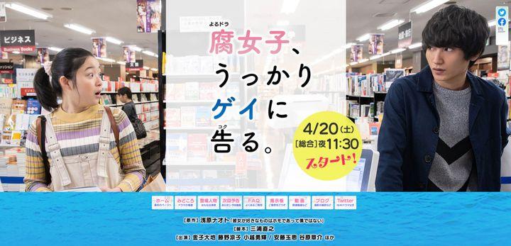 NHKドラマ『腐女子、うっかりゲイに告る。』番組ホームページ