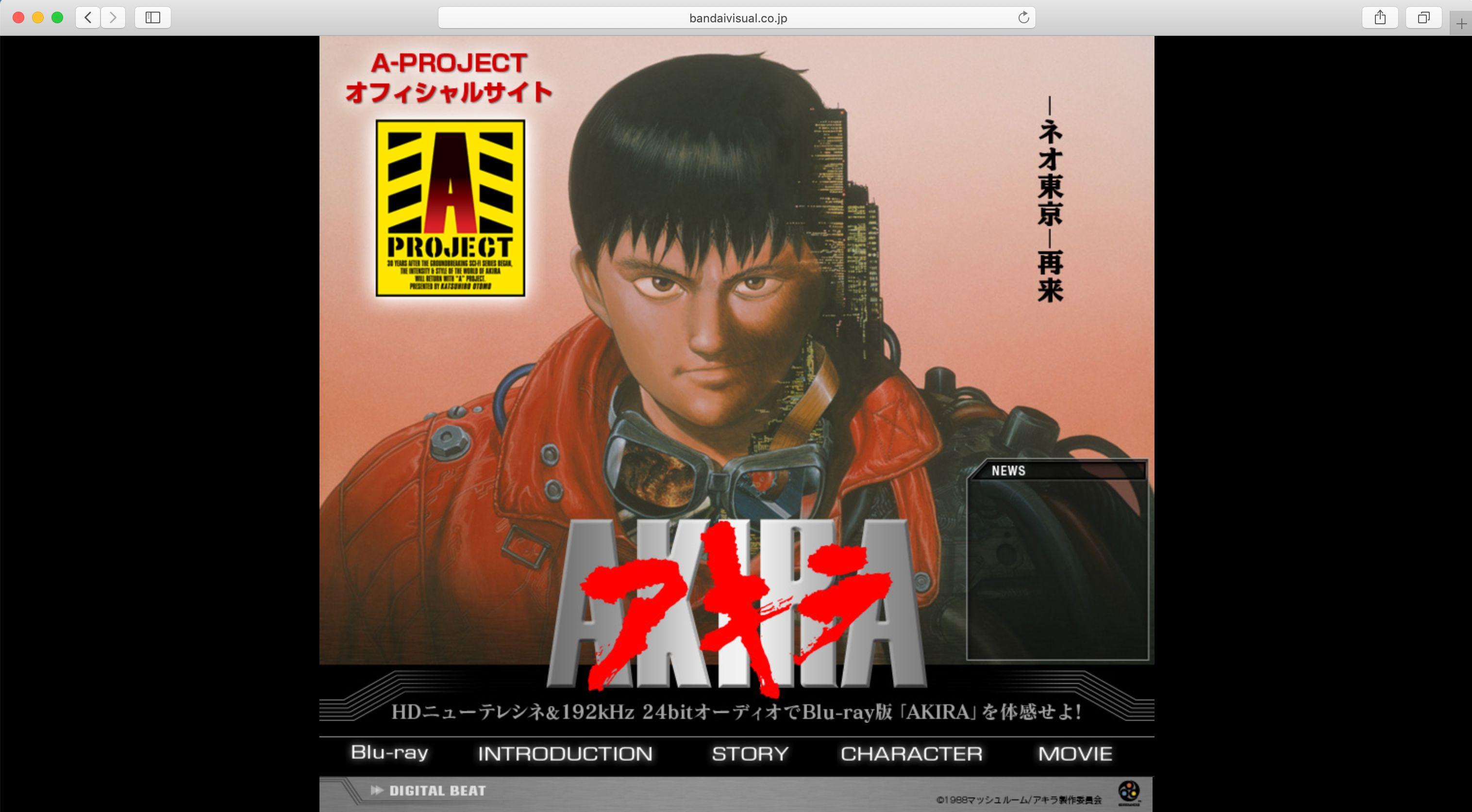 「AKIRA」のハリウッド実写化、公開決定 どうなる…!?