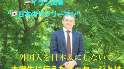 【動画特集】イラン出身で「日本のサラリーマン10年余」石野シャハランさんが大学生への特別授業で訴えたことは