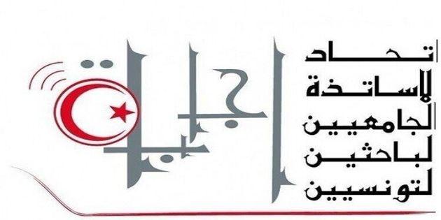Fin du sit-in des enseignants chercheurs du syndicat Ijaba: Finish d'un parcours