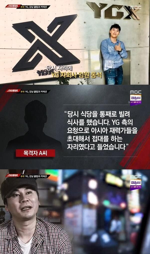 MBC '스트레이트'가 YG엔터테인먼트의 성접대 의혹을