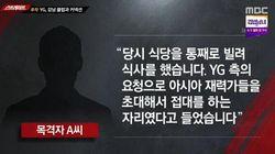 '스트레이트'가 YG엔터테인먼트의 성접대 의혹을