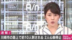 川崎市の路上で約10人刺される 2人心肺停止