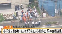 일본 가와사키에서 길거리 칼부림 사건으로 초등생 포함 19명