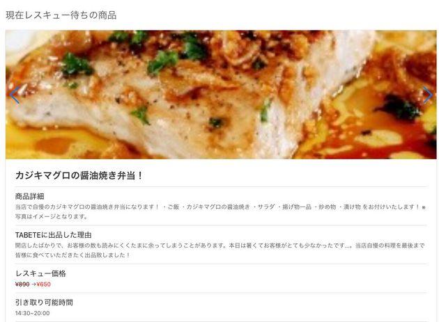 選んでクリックしたレストランのレスキュー待ち商品の詳細情報