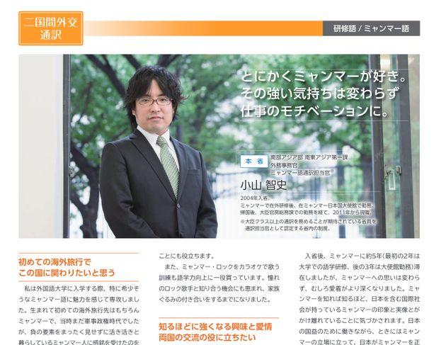 2014年版の外務省の「専門職員採用案内」で紹介されていた小山智史・外務事務官