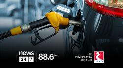 Μεγάλος διαγωνισμός News 24/7 στους 88,6: Κέρδισε 88,6 λίτρα καύσιμα κάθε