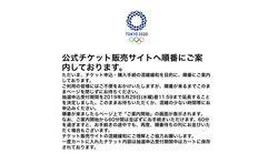 東京オリンピックのチケット抽選、土壇場の申し込みが殺到。締切を12時間延長