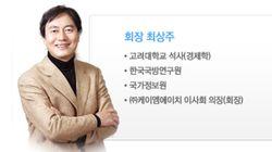 아시아경제 회장이 성접대 비리 보도가 방송되기 직전