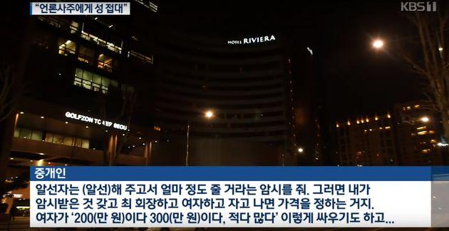 아시아경제 회장이 성접대 등 비리 의혹 보도가 방송되기 직전