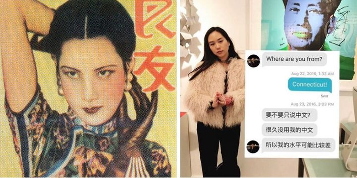 Asian-American women are sick of sexual stereotypes. Left, a 1930s-era ad from Shanghai depicting an exoticized Chinese woman. Right, an image from an Instagram account that puts white men with Asian fetishes on blast.