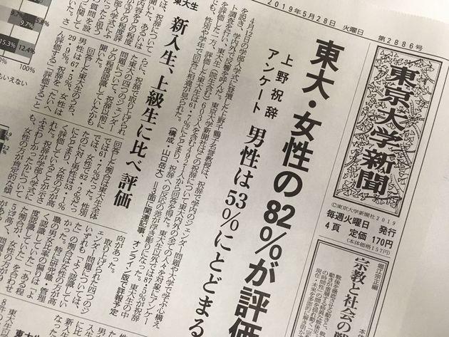 東京大学新聞(5月28日発行)