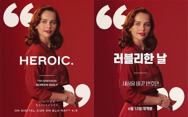 CGV아트하우스가 공개한 '세상을 바꾼 변호인' 홍보물에 비판이 쏟아지고