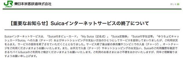 「Suicaインターネットサービス」終了すると、どう変わる?