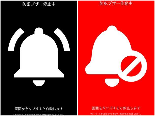 防犯ブザーを使うと、電子音が鳴る。